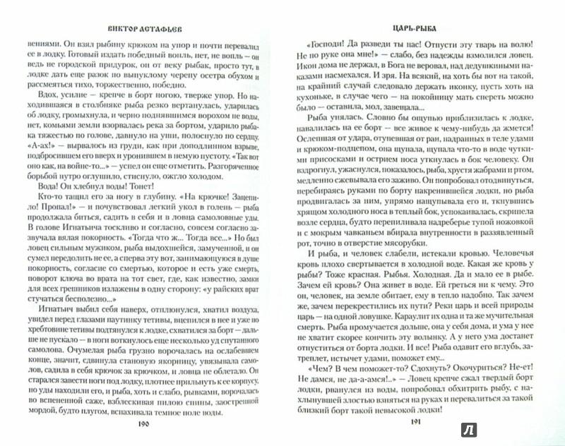 Иллюстрация 1 из 31 для Царь-рыба - Виктор Астафьев | Лабиринт - книги. Источник: Лабиринт