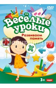 Zakazat.ru: Веселые уроки. Развиваем память (DVD).