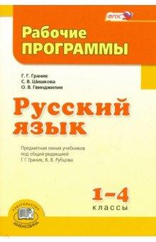 Русский язык. 1-4 класс. Рабочие программы. ФГОС