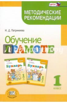 """Обучение грамоте. 1 класс. Методические рекомендации к учебнику Е.И.Матвеевой """"Букварь"""""""