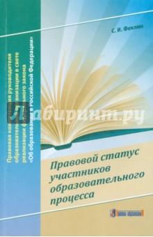 Правовой статус участников образовательного процесса взыскатель в исполнительном производстве защита прав и интересов
