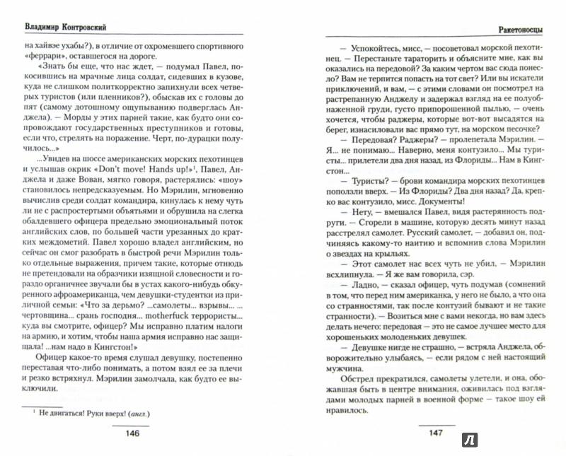 Иллюстрация 1 из 8 для Ракетоносцы - Владимир Конторовский | Лабиринт - книги. Источник: Лабиринт