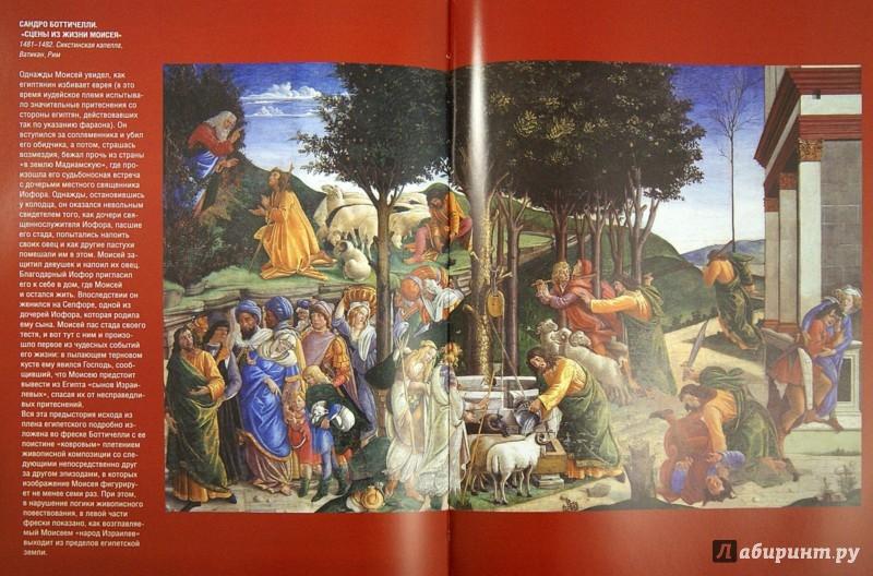 Иллюстрация 1 из 24 для Живопись итальянского Возрождения - Евгений Яйленко | Лабиринт - книги. Источник: Лабиринт