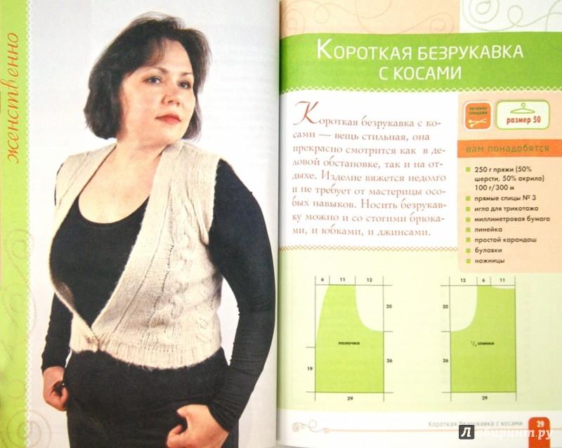 Иллюстрация 1 из 6 для Вязаные модели для женщин королевских размеров - Евгения Михайлина | Лабиринт - книги. Источник: Лабиринт
