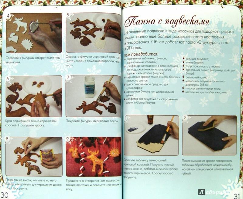 Иллюстрация 1 из 13 для Красивые новогодние украшения и подарки своими руками - Наталия Водополова | Лабиринт - книги. Источник: Лабиринт