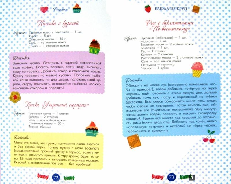 Иллюстрация 1 из 18 для Мои рецепты. Альбом для записей - Юлия Кузнецова | Лабиринт - книги. Источник: Лабиринт
