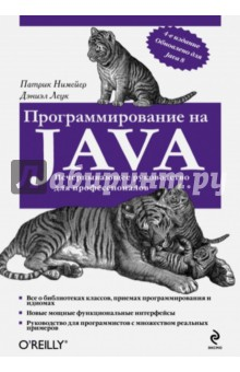 Программирование на Java джошуа блох java эффективное программирование