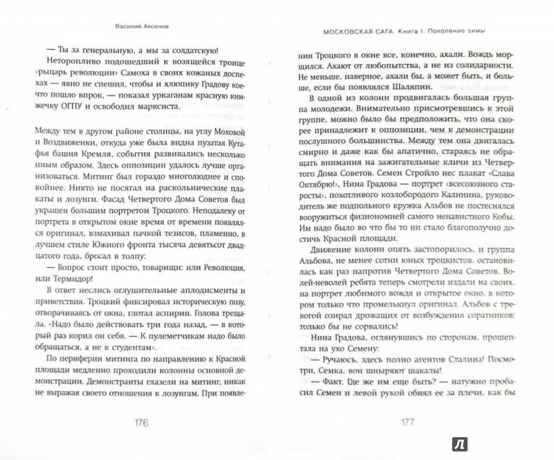 Иллюстрация 1 из 6 для Московская сага. Книга I. Поколение зимы - Василий Аксенов | Лабиринт - книги. Источник: Лабиринт