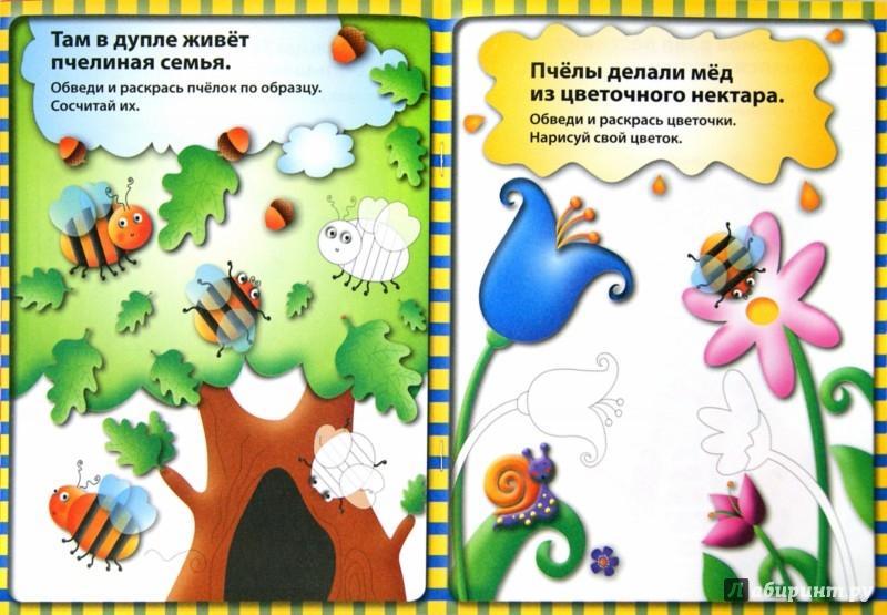 Иллюстрация 1 из 12 для Рисуем по точкам - Татьяна Корнеева | Лабиринт - книги. Источник: Лабиринт