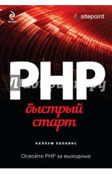 PHP. Быстрый старт книги эксмо wordpress для начинающих