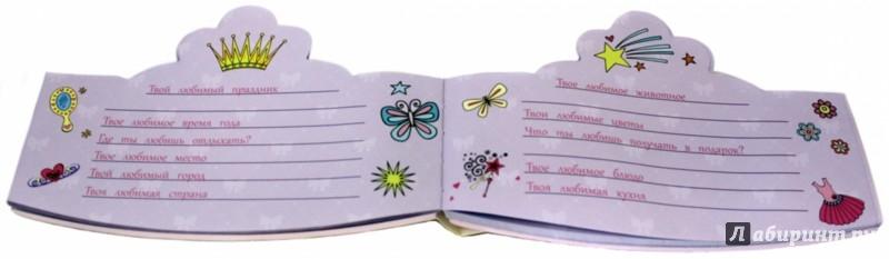 Иллюстрация 1 из 7 для Серебряный дневник принцессы | Лабиринт - книги. Источник: Лабиринт