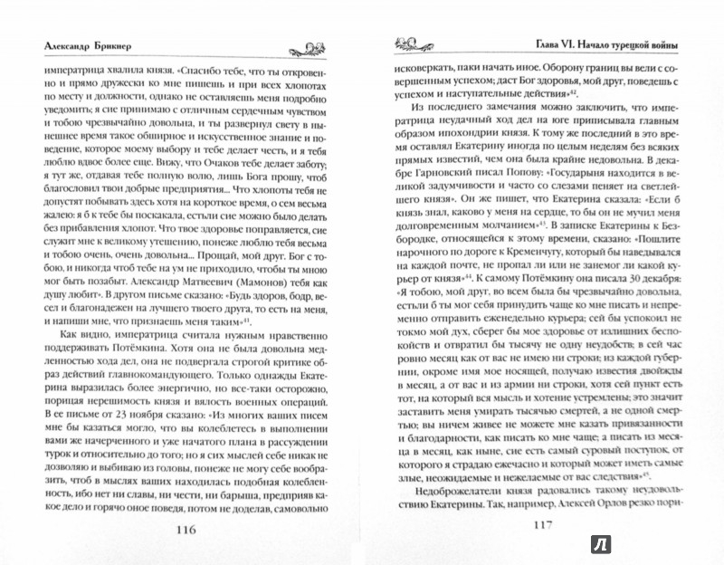 Иллюстрация 1 из 7 для Светлейший князь Потёмкин-Таврический - Александр Брикнер | Лабиринт - книги. Источник: Лабиринт