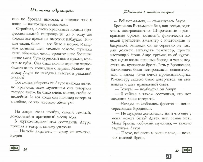 Иллюстрация 1 из 5 для Рыбалка в тихом омуте - Татьяна Луганцева | Лабиринт - книги. Источник: Лабиринт