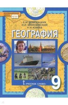 География. Население и хозяйство России. Учебник для 9 класса. ФГОС