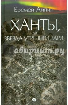 Собрание сочинений в 4-х томах. Том 2. Ханты, или Звезда Утренней Зари