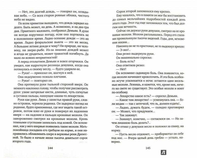 Иллюстрация 1 из 4 для Собрание сочинений в 4-х томах. Том 2. Ханты, или Звезда Утренней Зари - Еремей Айпин | Лабиринт - книги. Источник: Лабиринт