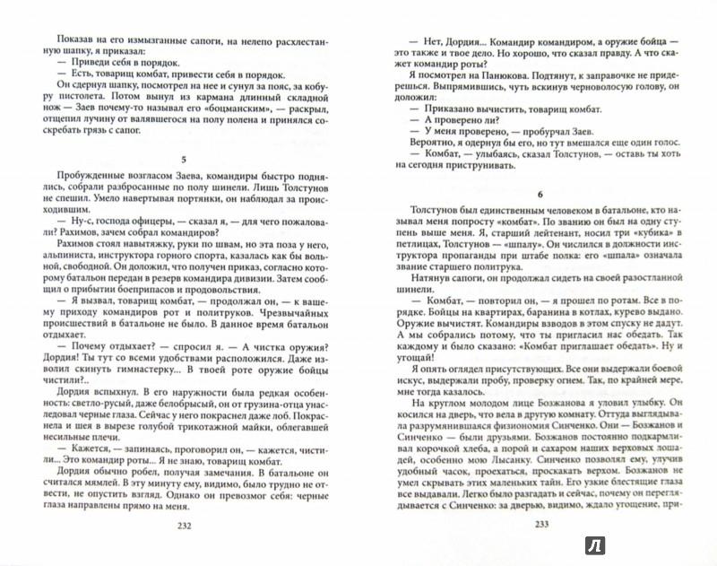 Иллюстрация 1 из 19 для Волоколамское шоссе. Тетралогия - Александр Бек | Лабиринт - книги. Источник: Лабиринт