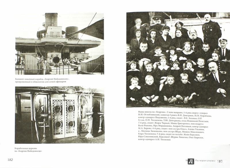 Иллюстрация 1 из 10 для Бизерта. Последняя стоянка - Анастасия Ширинская | Лабиринт - книги. Источник: Лабиринт