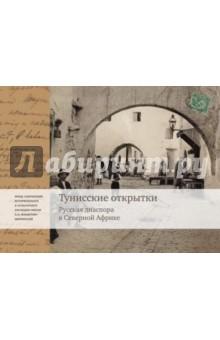 Тунисские открытки. Жизнь русской диаспоры