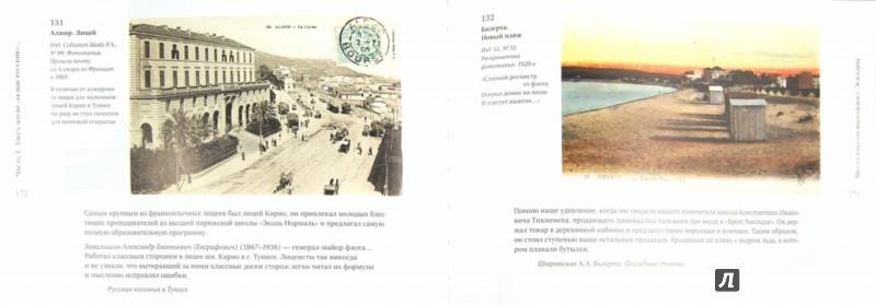 Иллюстрация 1 из 31 для Тунисские открытки. Жизнь русской диаспоры - А. Шугаев | Лабиринт - книги. Источник: Лабиринт