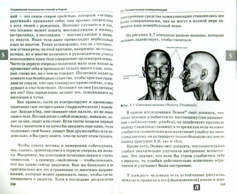 Иллюстрация 1 из 5 для Психология отелей, ресторанов и баров - Клаус Ламперт | Лабиринт - книги. Источник: Лабиринт