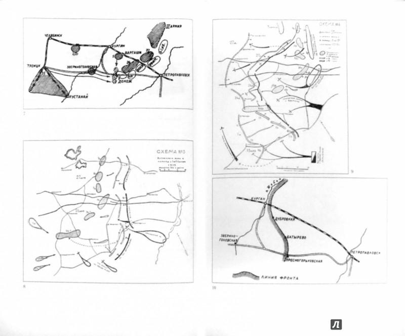 Иллюстрация 1 из 6 для Маршал Тухачевский. Мозаика разбитого зеркала - Шило, Глушко | Лабиринт - книги. Источник: Лабиринт