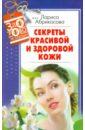 Секреты красивой и здоровой кожи, Абрикосова Лариса