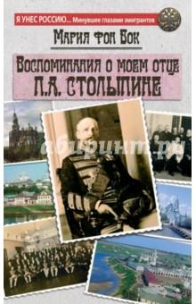 Воспоминания о моем отце П.А. Столыпине