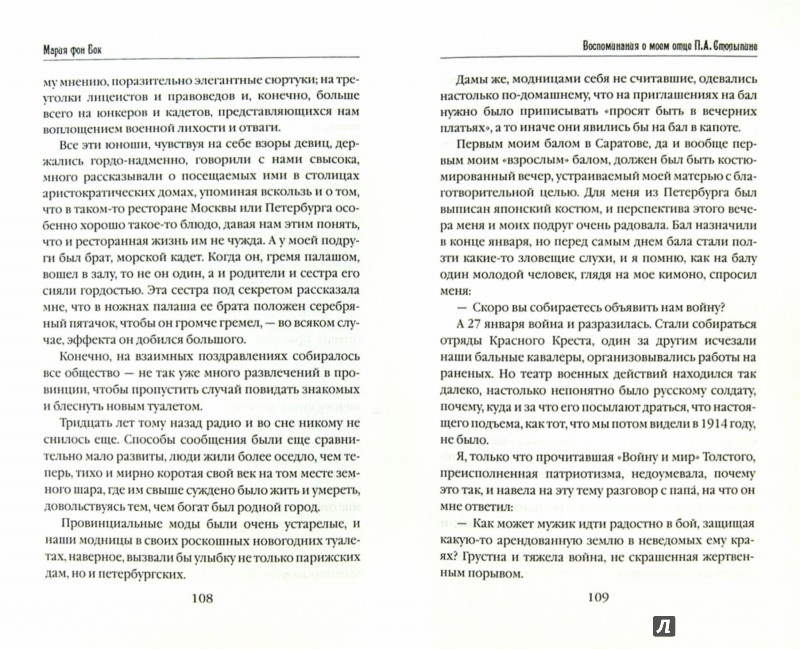 Иллюстрация 1 из 6 для Воспоминания о моем отце П.А. Столыпине - Бок Фон   Лабиринт - книги. Источник: Лабиринт