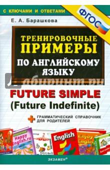 Тренировочные примеры. Английский язык. Future simple. ФГОС