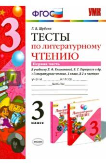 Литературное чтение. 3 класс. Тесты к учебнику Л.Ф.Климановой, В.Г.Горецкого. Часть 1. ФГОС