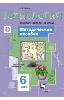 учебник технология синица 6 класс