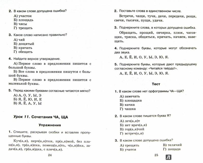 Индивидуальные задания по русскому для 1 класса