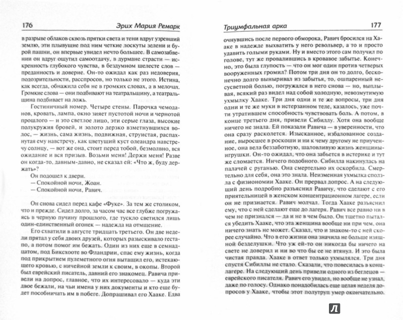 Иллюстрация 1 из 10 для Триумфальная арка - Эрих Ремарк | Лабиринт - книги. Источник: Лабиринт