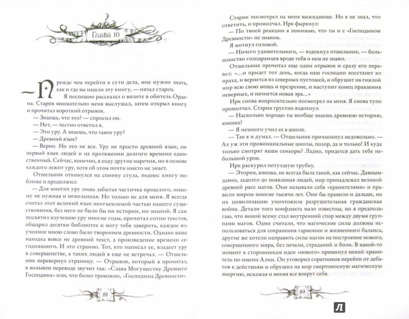 Иллюстрация 1 из 7 для Хроники Этории. Тени прошлого. Книга 1 - Михаил Костин | Лабиринт - книги. Источник: Лабиринт