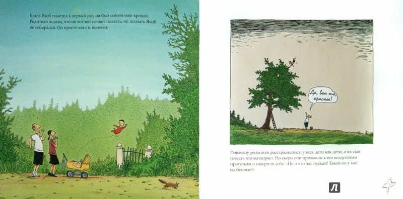 Иллюстрация 1 из 17 для Летающий Якоб - Филип Вехтер | Лабиринт - книги. Источник: Лабиринт