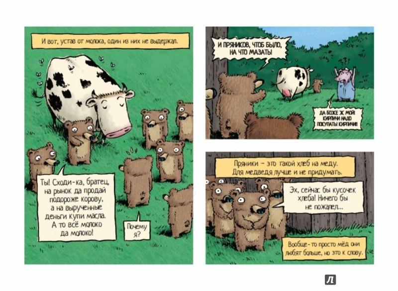 Иллюстрация 1 из 16 для Как семь медведей-гномов победили голод - Эмиль Браво | Лабиринт - книги. Источник: Лабиринт