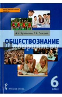 учебник по обществознание 6 класс