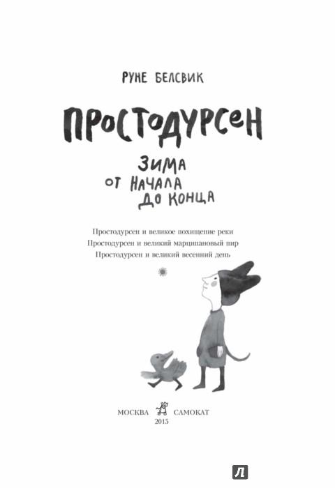 Иллюстрация 1 из 61 для Простодурсен. Зима от начала до конца - Руне Белсвик | Лабиринт - книги. Источник: Лабиринт