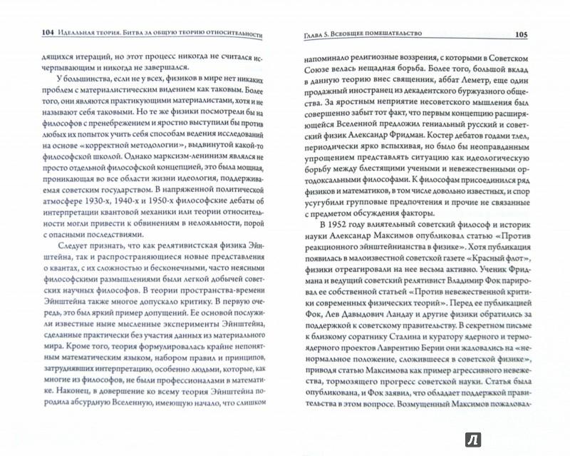 Иллюстрация 1 из 17 для Идеальная теория. Битва за общую теорию относительности - Педро Феррейра | Лабиринт - книги. Источник: Лабиринт