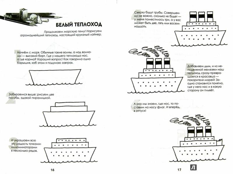 Иллюстрация 1 из 17 для Рисуем корабли, паровозы, ракеты. Пошаговый мастер-класс - Павел Линицкий | Лабиринт - книги. Источник: Лабиринт