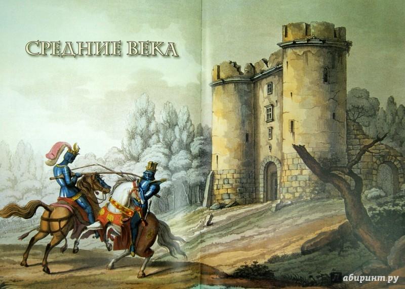 Иллюстрация 1 из 20 для Моя первая история мира - Наталия Майорова | Лабиринт - книги. Источник: Лабиринт