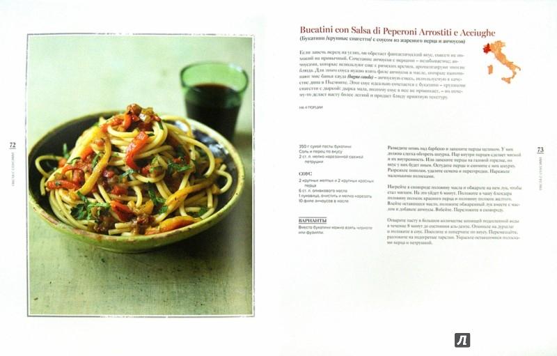 Иллюстрация 1 из 23 для Pasta - Антонио Карлуччо | Лабиринт - книги. Источник: Лабиринт
