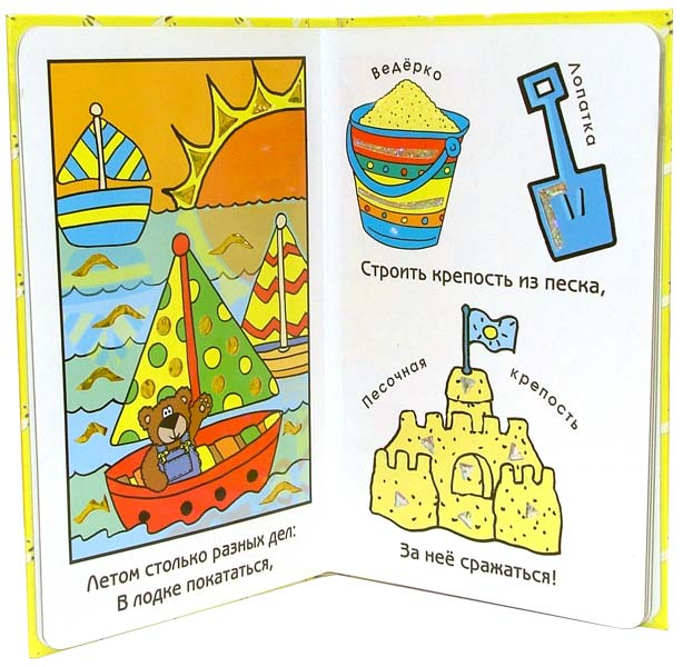 Иллюстрация 1 из 19 для Времена года: Мишуткино лето. Блестящие книжки - Екатерина Карганова | Лабиринт - книги. Источник: Лабиринт