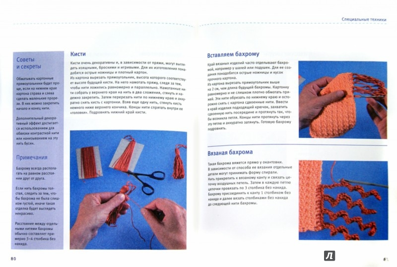Иллюстрация 1 из 12 для Вязание крючком. Большая книга с моделями для начинающих. Базовый курс - Рааб, Хильбик, Нойманн | Лабиринт - книги. Источник: Лабиринт