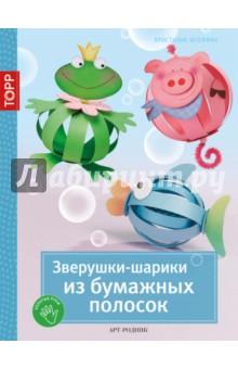 Зверушки-шарики из бумажных полосок