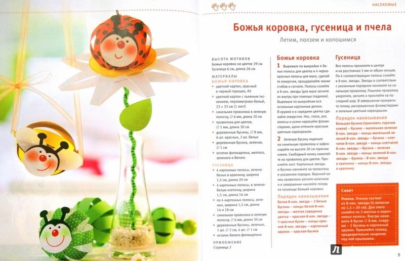 Иллюстрация 1 из 18 для Зверушки-шарики из бумажных полосок - Христиане Штеффан | Лабиринт - книги. Источник: Лабиринт