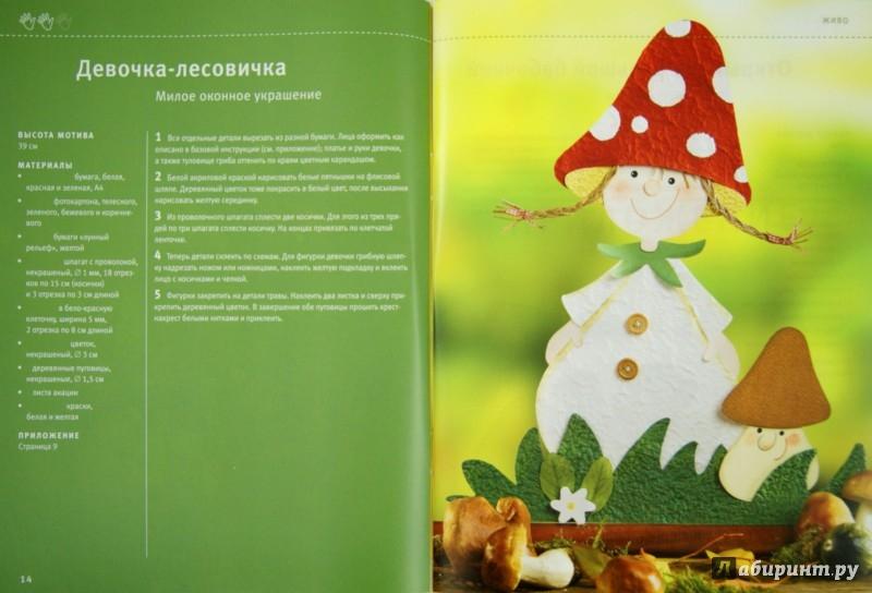 Иллюстрация 1 из 19 для Фигурки из природных материалов - Пиа Педевилла | Лабиринт - книги. Источник: Лабиринт
