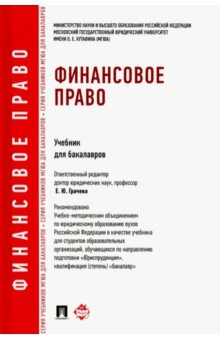 Учебник По Бюджетному Праву