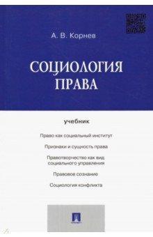 Социология права. Учебник евгения шацкая права категории ж самоучитель по вождению для женщин